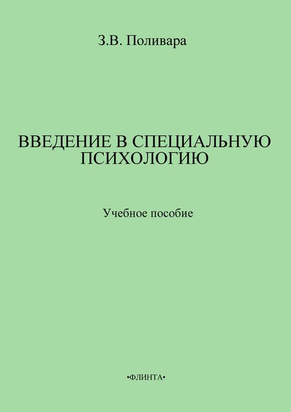Зинаида Поливара «Введение в специальную психологию: учебное пособие»