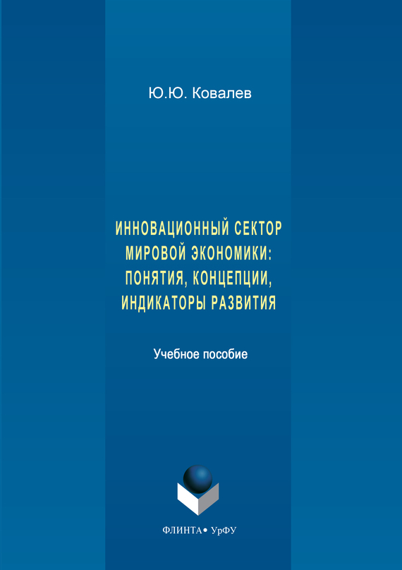 Обложка книги. Автор - Юрий Ковалев