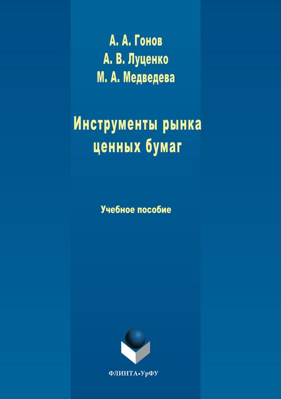 Обложка книги. Автор - Артем Гонов