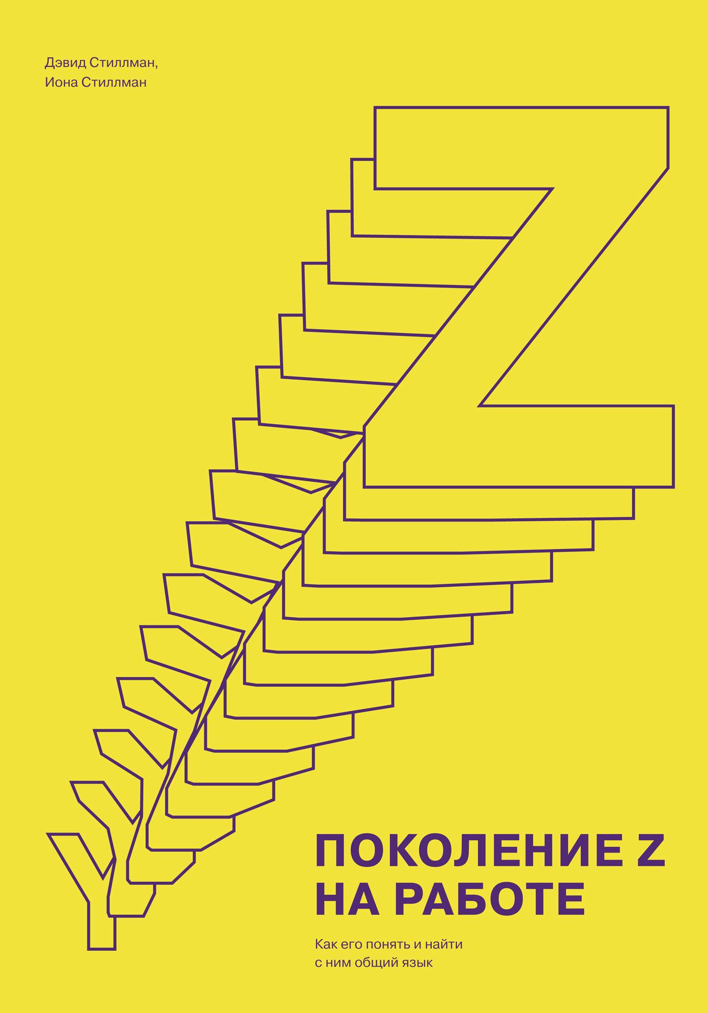 Обложка книги Поколение Z на работе. Как его понять и найти с ним общий язык