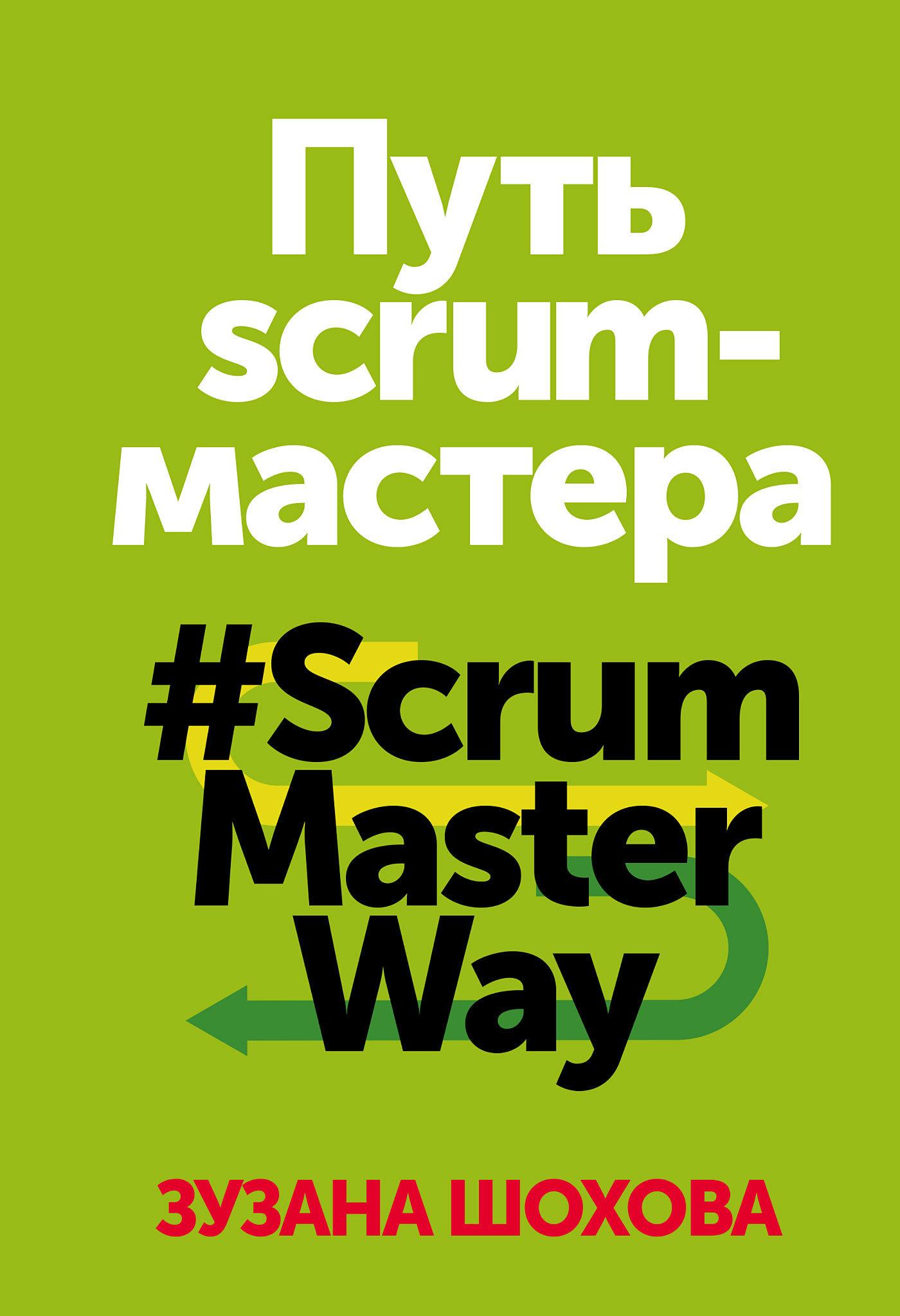 Обложка книги Путь скрам-мастера. #ScrumMasterWay