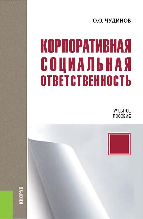 Обложка книги. Автор - Олег Чудинов