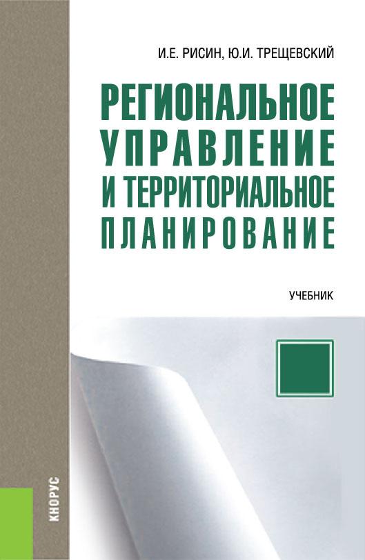 Обложка книги Региональное управление и территориальное планирование