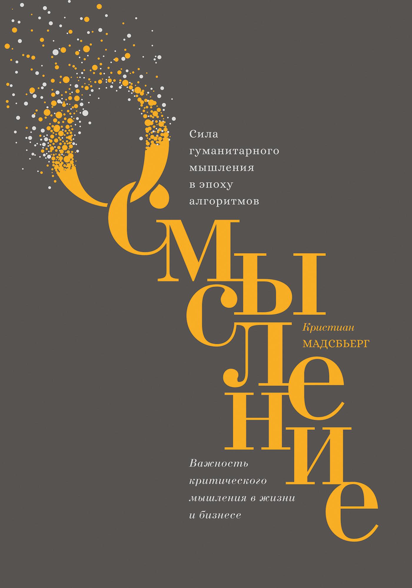 Обложка книги Осмысление. Сила гуманитарного мышления в эпоху алгоритмов