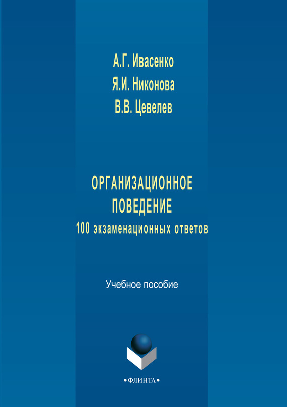 Обложка книги. Автор - В. Цевелев
