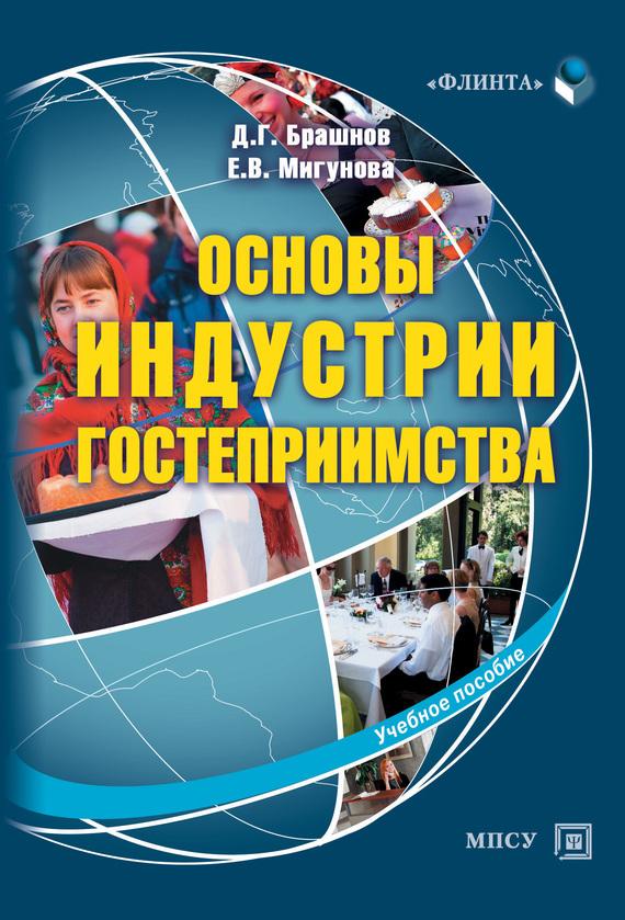 Обложка книги. Автор - Екатерина Мигунова
