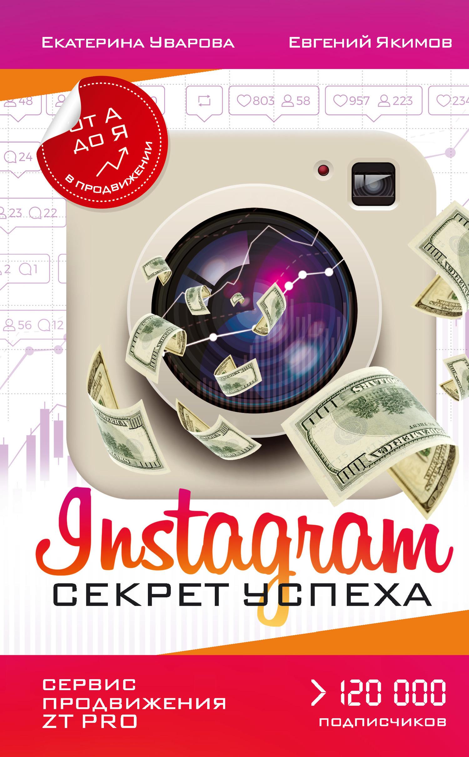 Обложка книги. Автор - Евгений Якимов