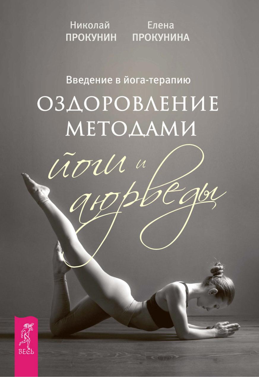 Елена Прокунина, Николай Прокунин «Введение в йога-терапию. Оздоровление методами йоги и аюрведы»