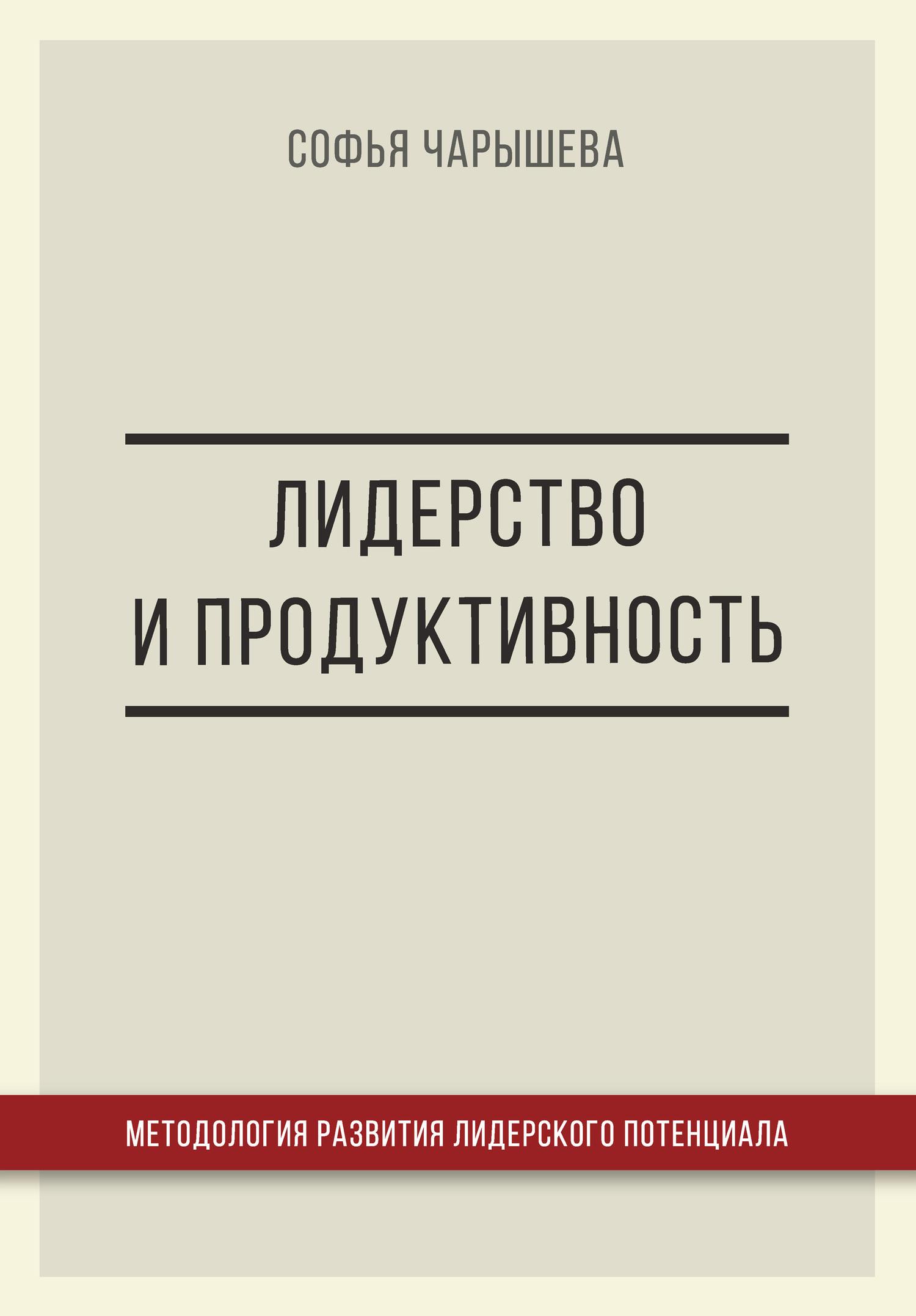 Обложка книги. Автор - Софья Чарышева