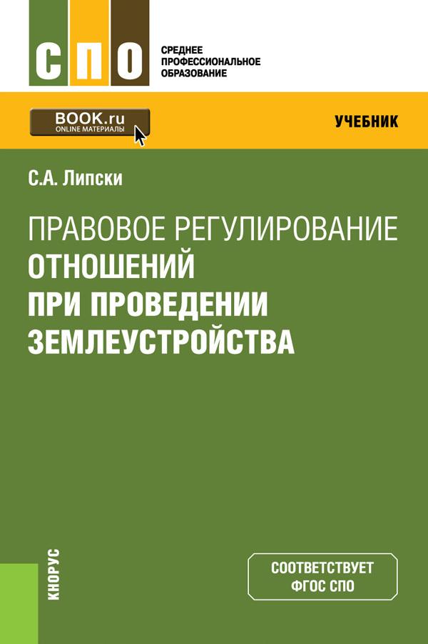 Обложка книги. Автор - Станислав Липски