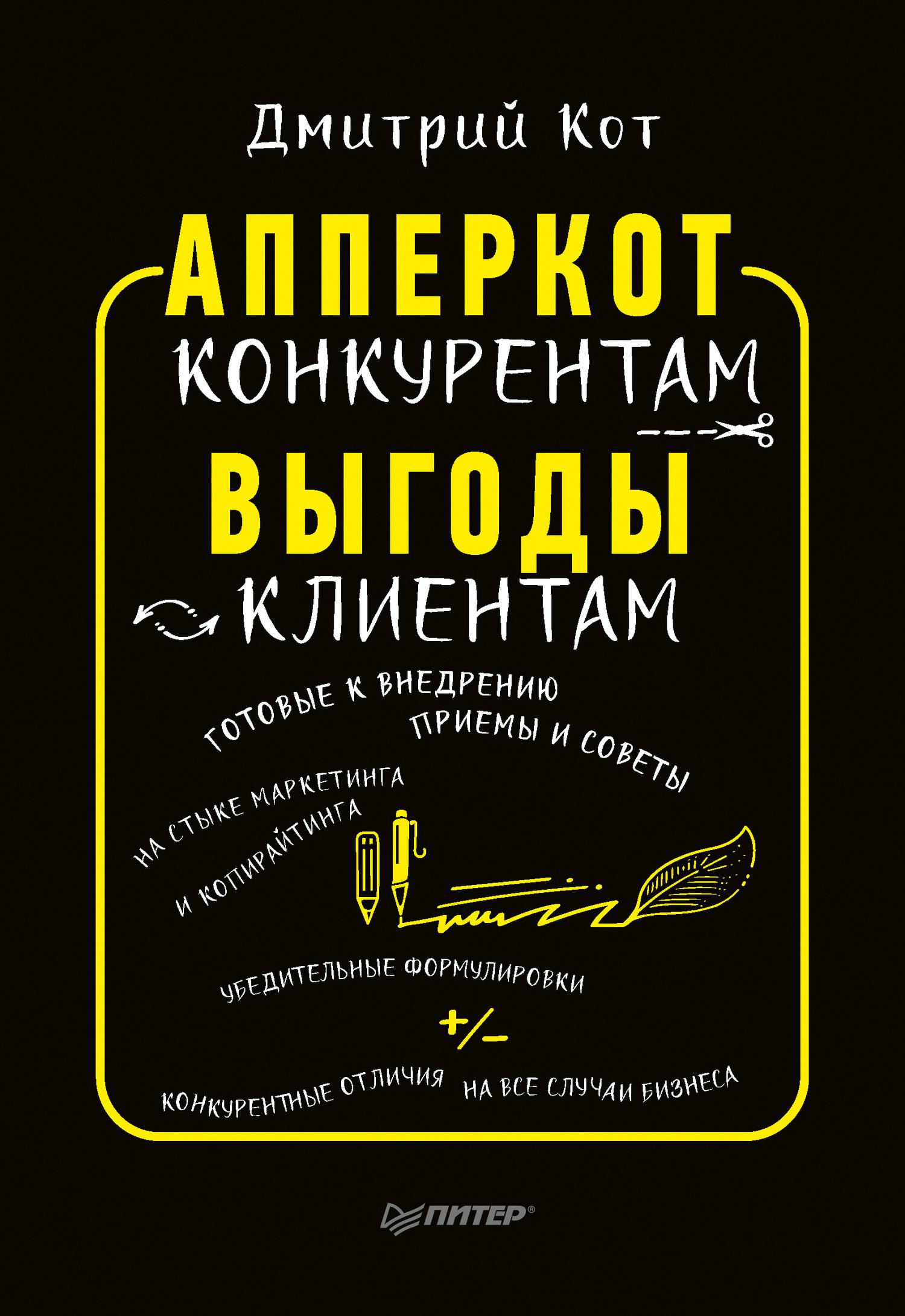 Обложка книги. Автор - Дмитрий Кот