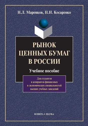 Обложка книги. Автор - Николай Маренков