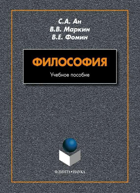 В. Маркин, С. Ан, В. Фомин «Философия»
