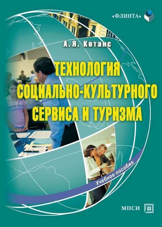 Обложка книги. Автор - Андрей Котанс