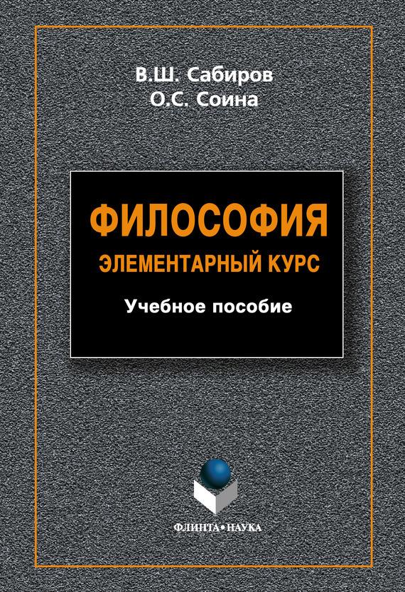 Владимир Сабиров, Ольга Соина «Философия. Элементарный курс»