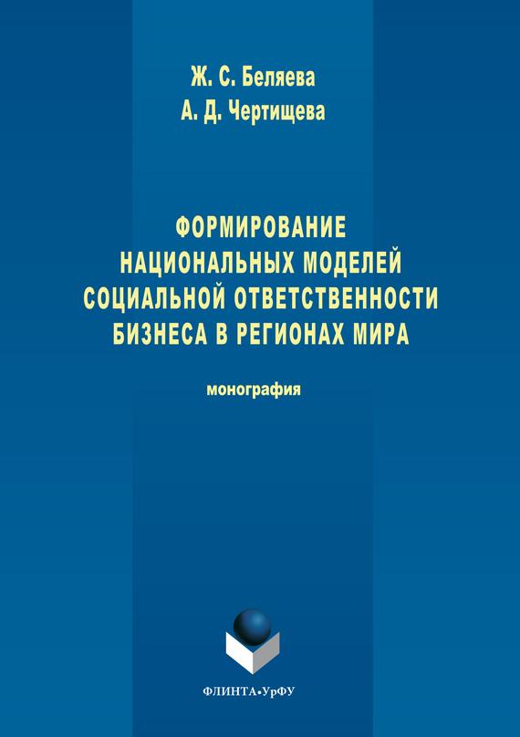 Обложка книги. Автор - Жанна Беляева