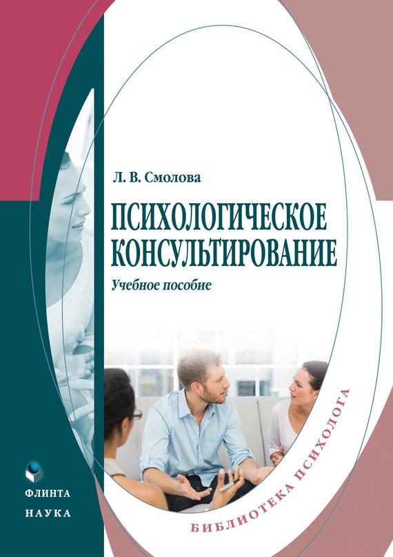 Лидия Смолова «Психологическое консультирование. Учебное пособие»