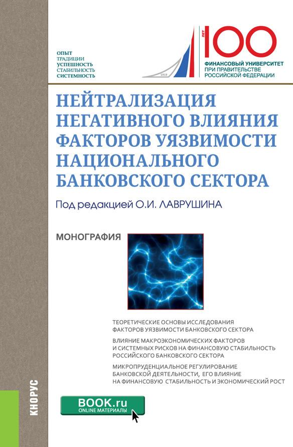 Обложка книги Нейтрализация негативного влияния факторов уязвимости национального банковского сектора