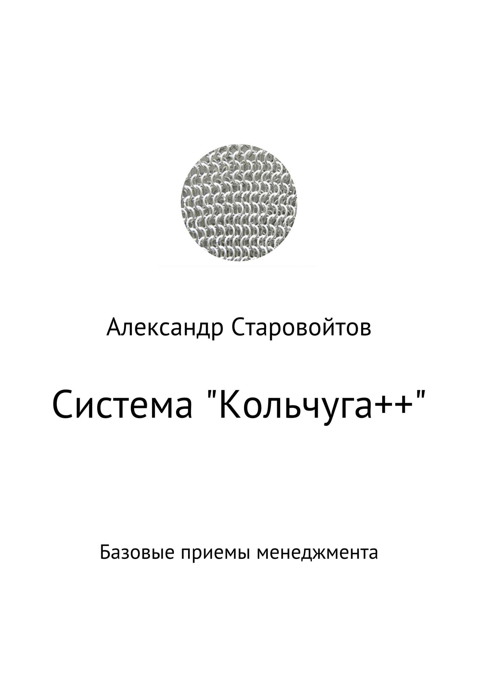 Обложка книги. Автор - Александр Старовойтов