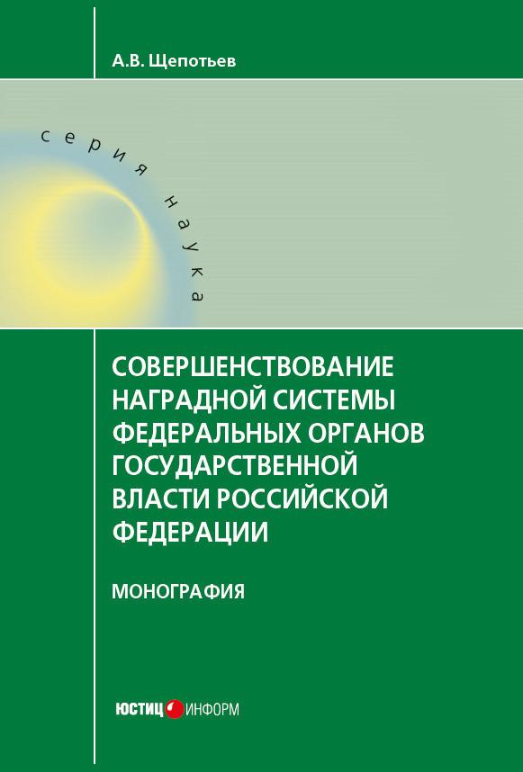 Обложка книги Совершенствование наградной системы федеральных органов государственной власти Российской Федерации