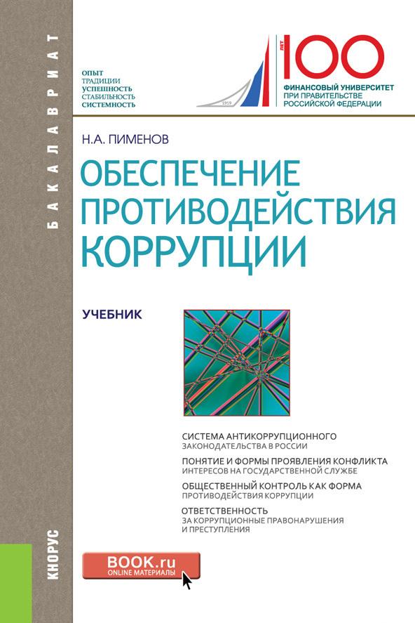 Обложка книги Обеспечение противодействия коррупции