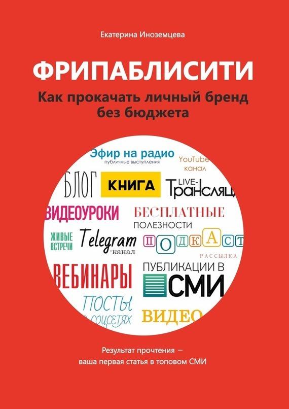 Обложка книги Фрипаблисити. Как прокачать личный бренд без бюджета