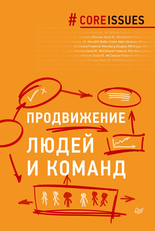 фото обложки издания Продвижение людей и команд
