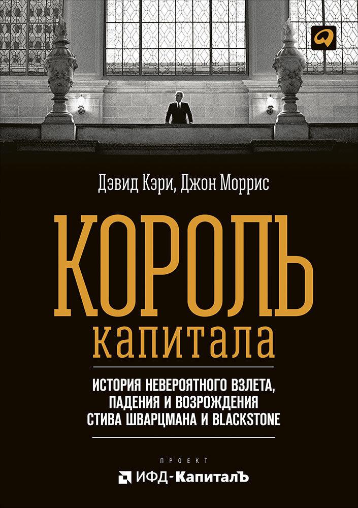 Обложка книги Король капитала: История невероятного взлета, падения и возрождения Стива Шварцмана и Blackstone