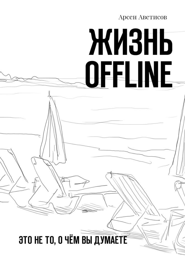 Обложка книги Жизнь offline. Это нето, очём вы думаете