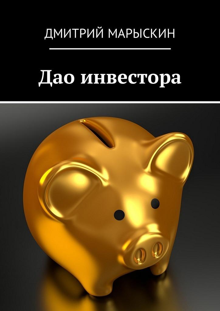 Обложка книги Дао инвестора