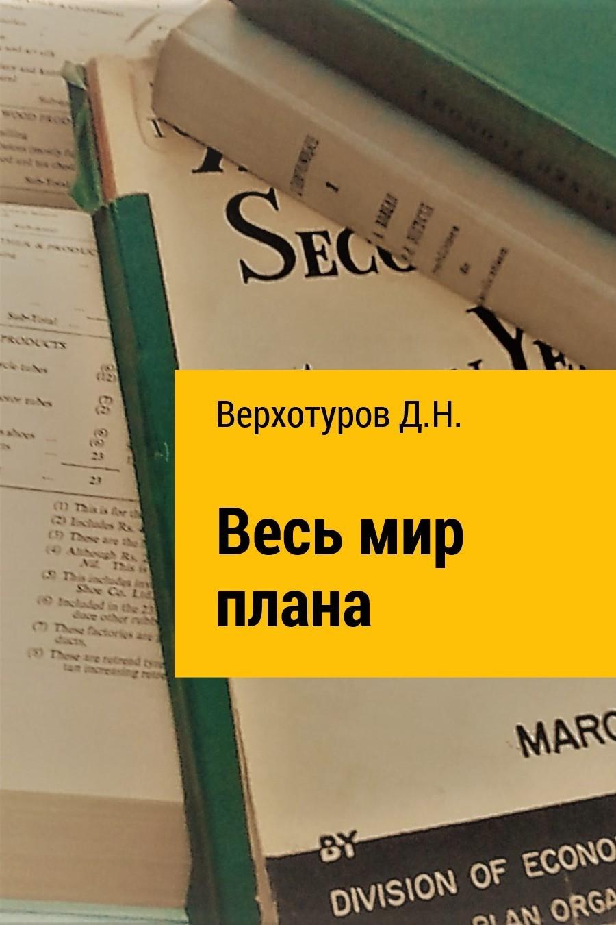 фото обложки издания Весь мир плана