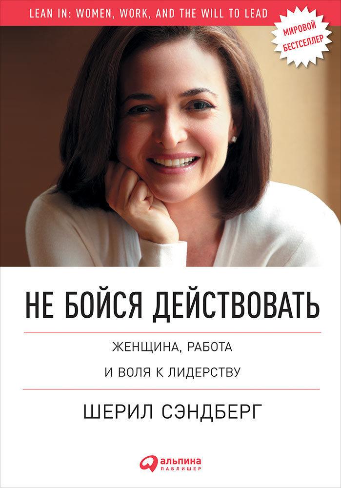 Обложка книги. Автор - Шерил Сэндберг
