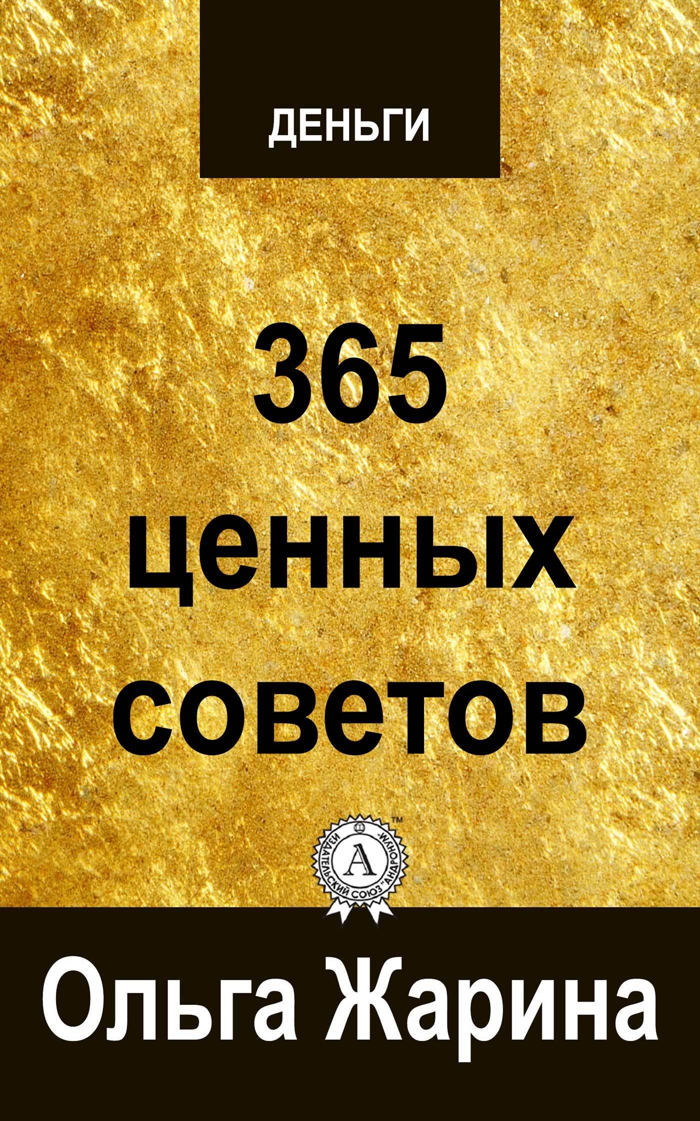 Обложка книги. Автор - Ольга Жарина