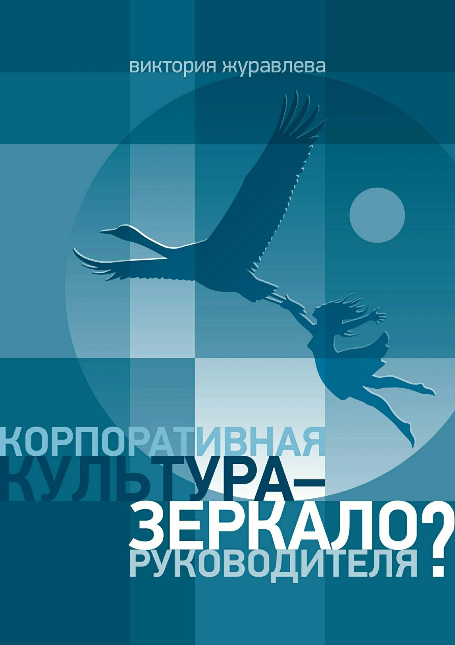 Обложка книги. Автор - Виктория Журавлева