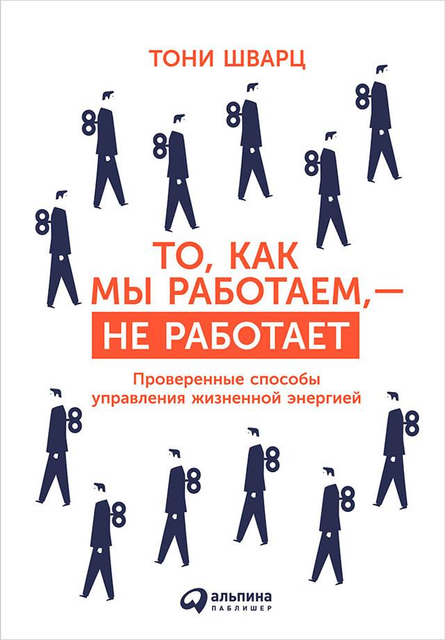 Обложка книги То, как мы работаем,– не работает. Проверенные способы управления жизненной энергией