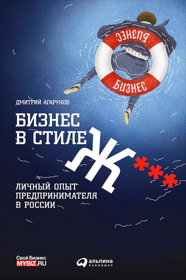 Обложка книги. Автор - Дмитрий Агарунов