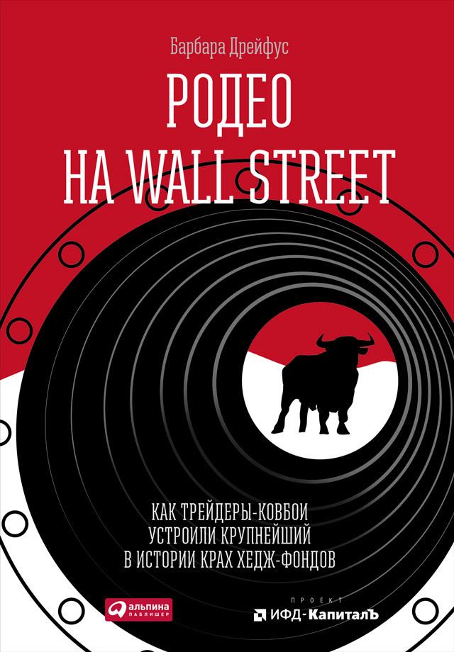 Обложка книги Родео на Wall Street: Как трейдеры-ковбои устроили крупнейший в истории крах хедж-фондов