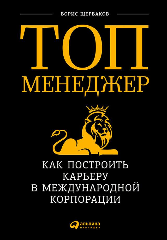 Обложка книги Топ-менеджер: Как построить карьеру в международной корпорации