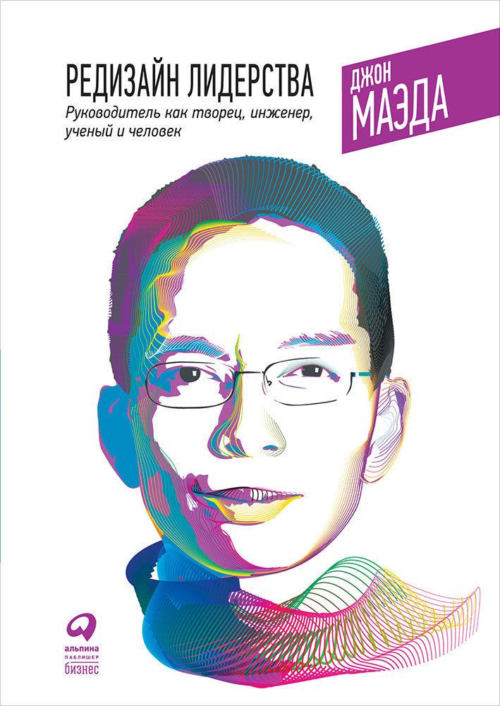 Обложка книги Редизайн лидерства: Руководитель как творец, инженер, ученый и человек