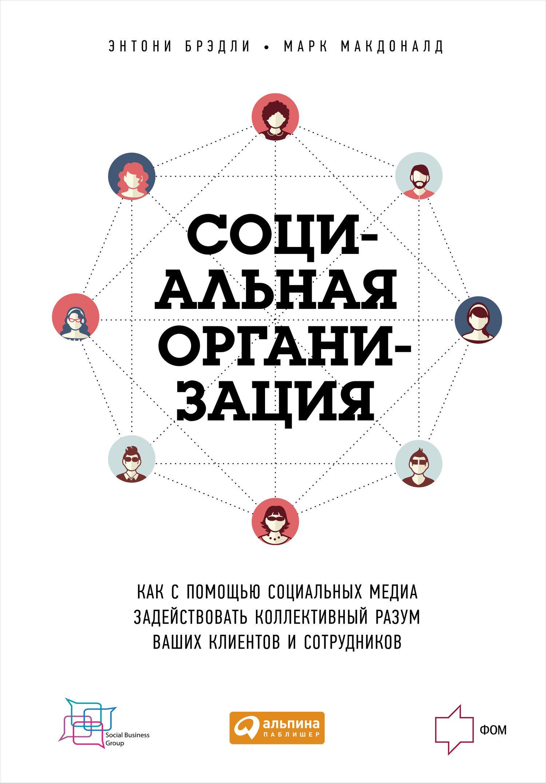 Обложка книги Социальная организация: Как с помощью социальных медиа задействовать коллективный разум ваших клиентов и сотрудников