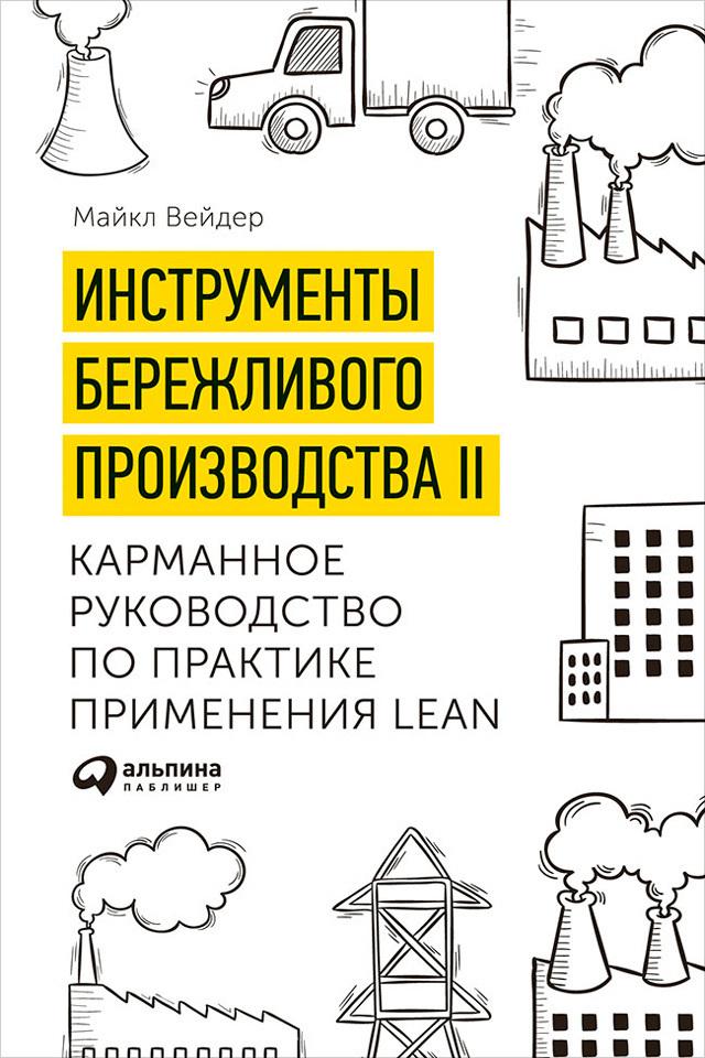 Обложка книги Инструменты бережливого производства II: Карманное руководство по практике применения Lean