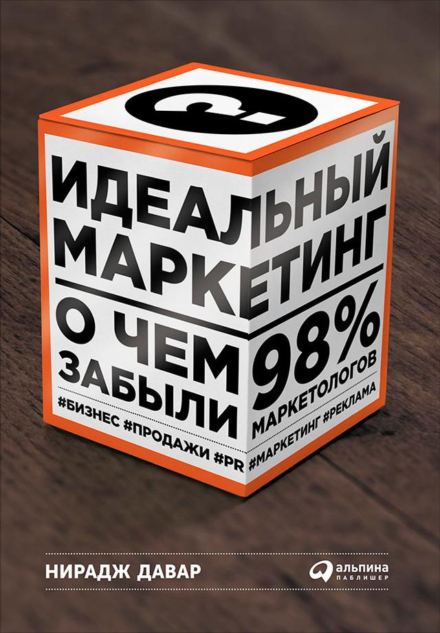 Обложка книги Идеальный маркетинг: О чем забыли 98% маркетологов
