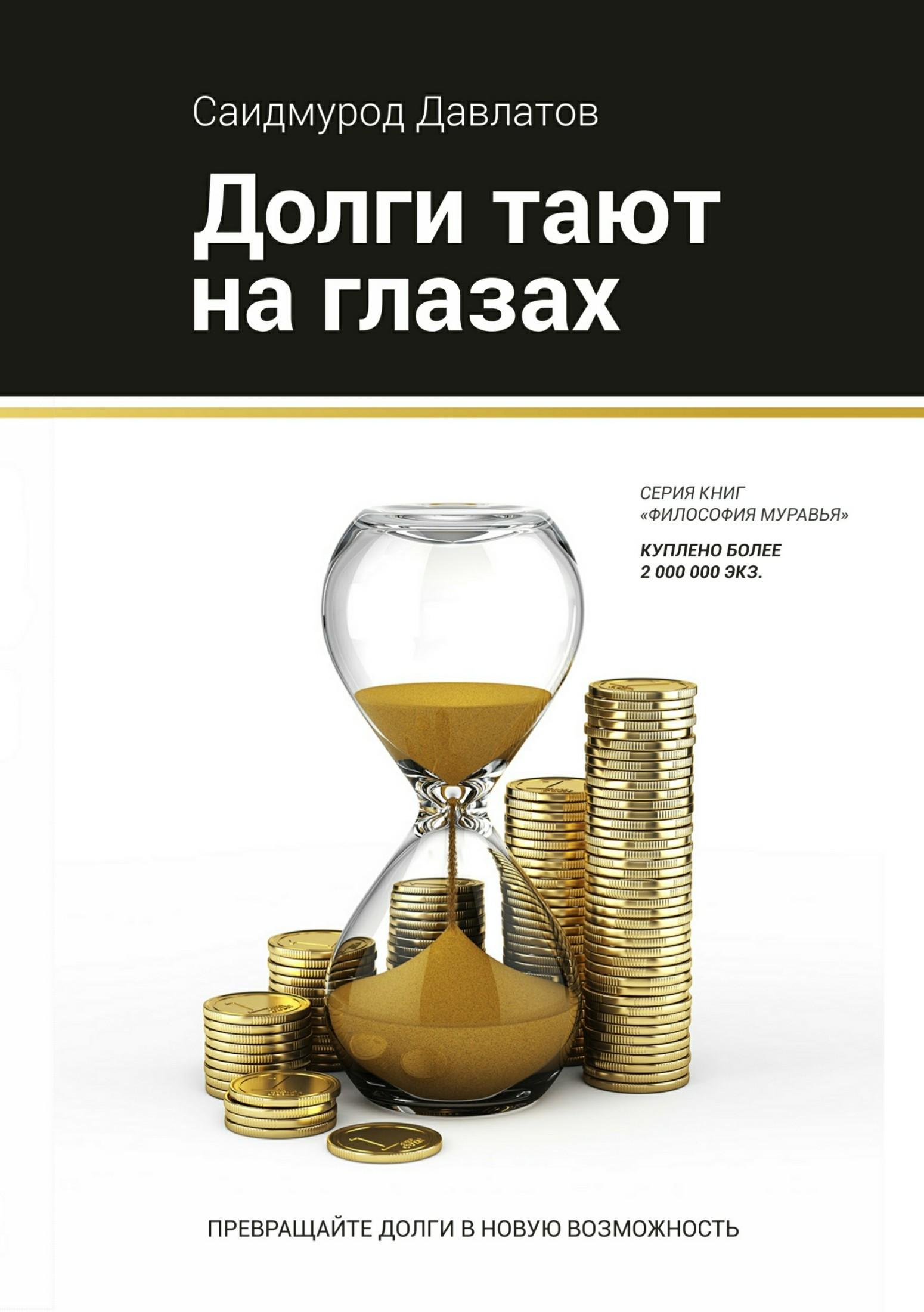 Обложка книги. Автор - Саидмурод Давлатов