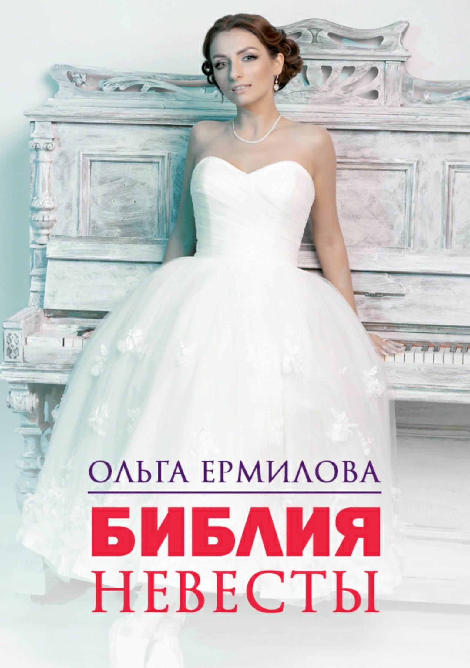 Обложка книги. Автор - Ольга Ермилова