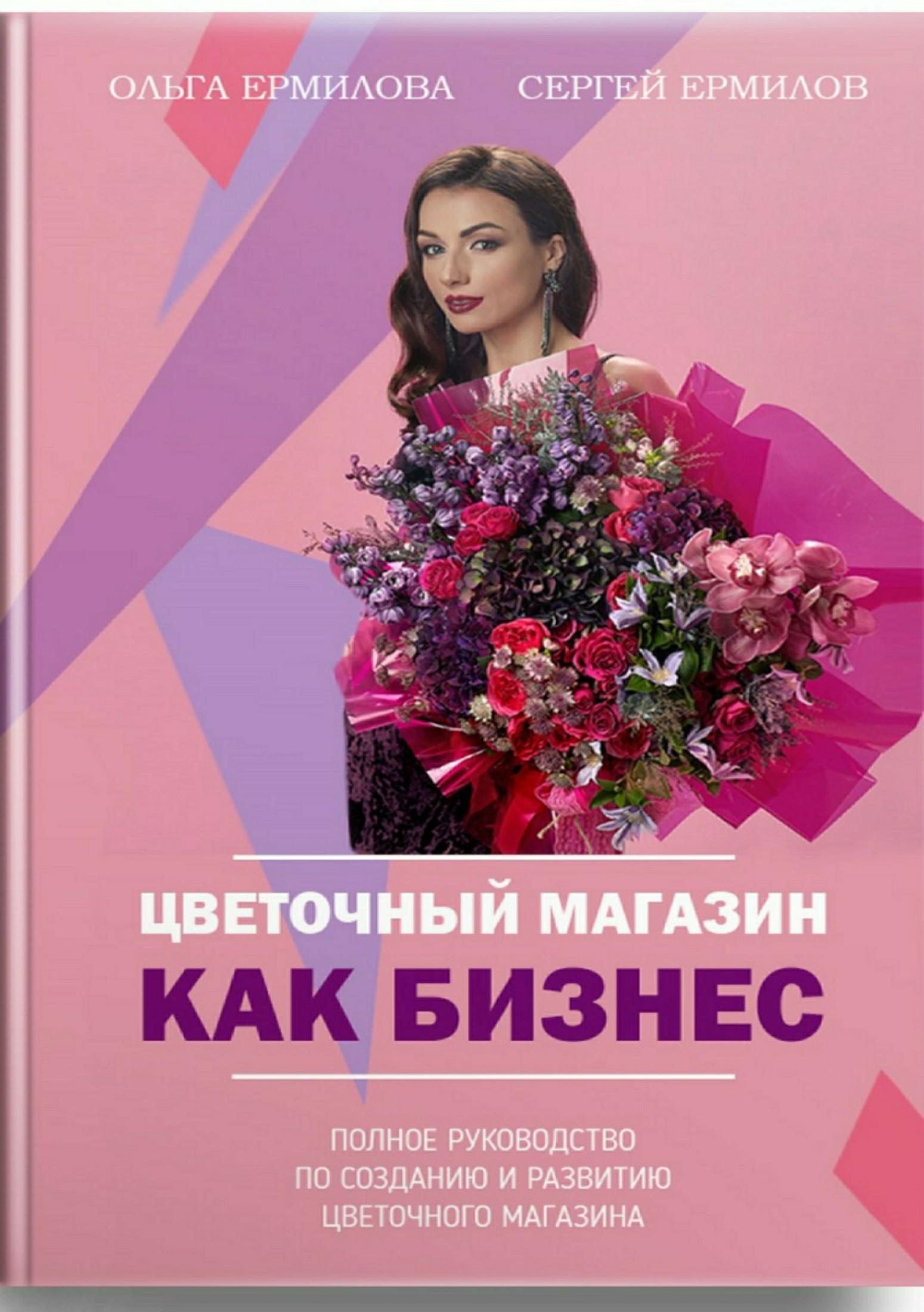 Обложка книги. Автор - Сергей Ермилов