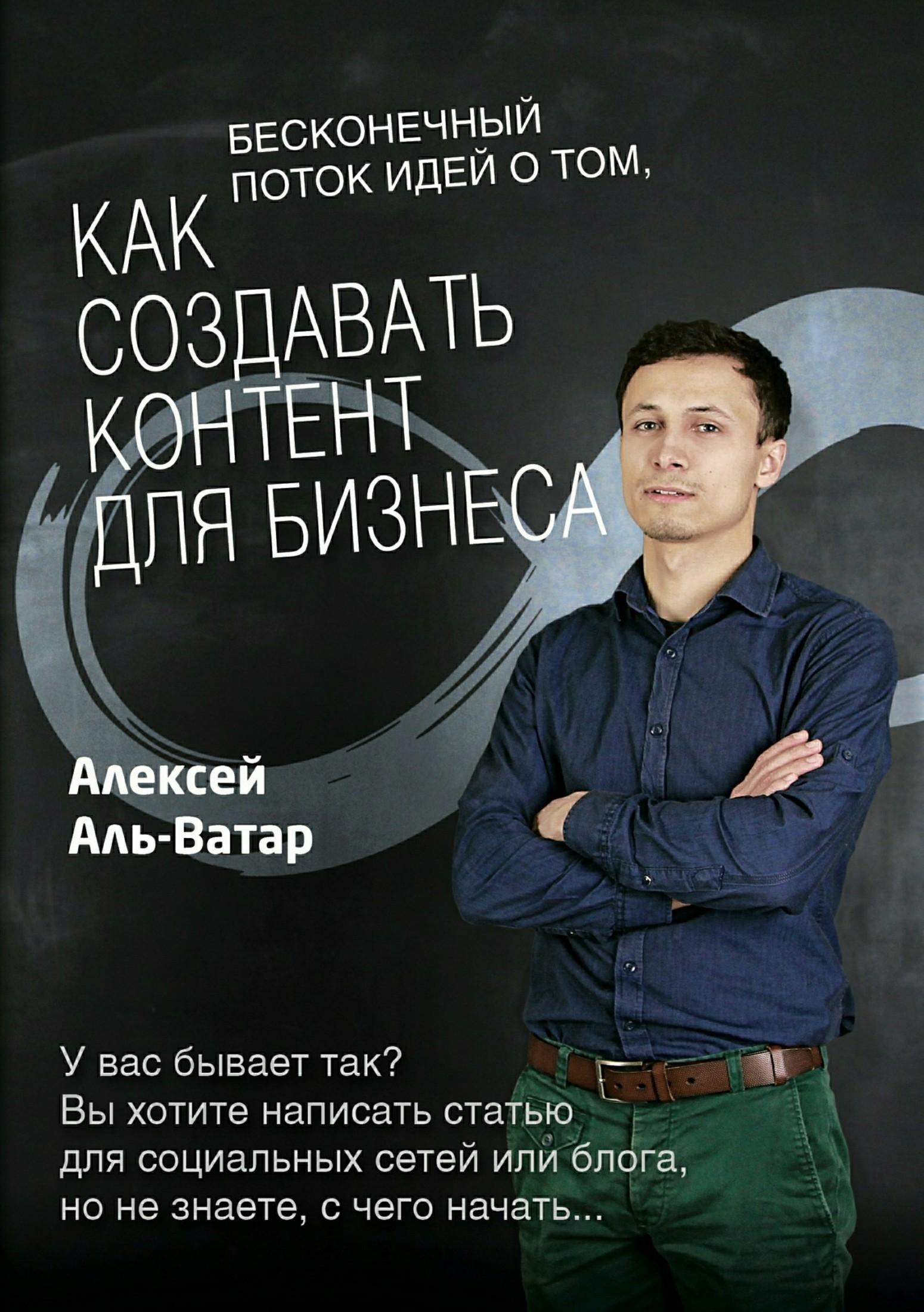 Обложка книги. Автор - Алексей Аль-Ватар