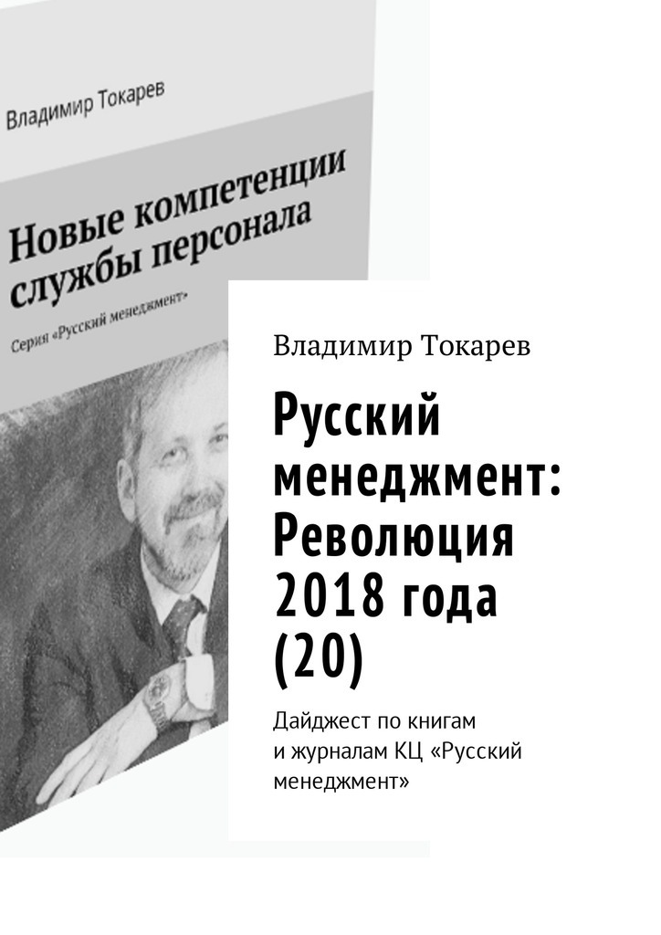 Обложка книги Русский менеджмент: Революция 2018 года (20). Дайджест по книгам и журналам КЦ «Русский менеджмент»