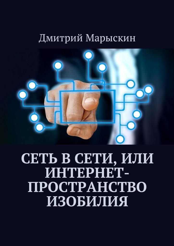 Обложка книги Сеть в Сети, илиИнтернет-пространство изобилия