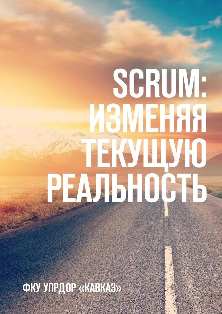 Обложка книги SCRUM: изменяя текущую реальность. ФКУ Упрдор «Кавказ»