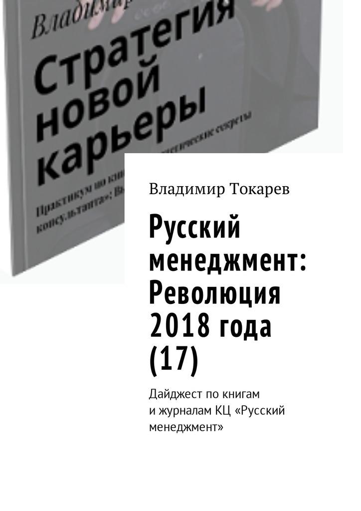 Обложка книги Русский менеджмент: Революция 2018 года (17). Дайджест по книгам и журналам КЦ «Русский менеджмент»